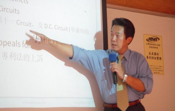 ATMT智慧財產專題演講 Ⅱ 【在美國的專利訴訟實務 】