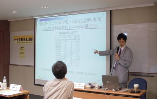 ATMT智慧財產專題演講 【在日本的專利侵害訴訟實務 】