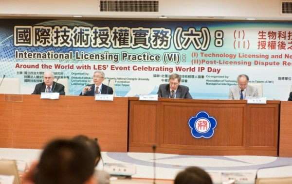 國際技術授權實務(六)研討會:(I)生物科技技術授權之協商 (II)授權後之紛爭解決