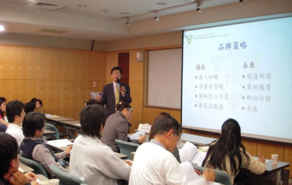 【生技產業行銷創新策略 】專題研討會議