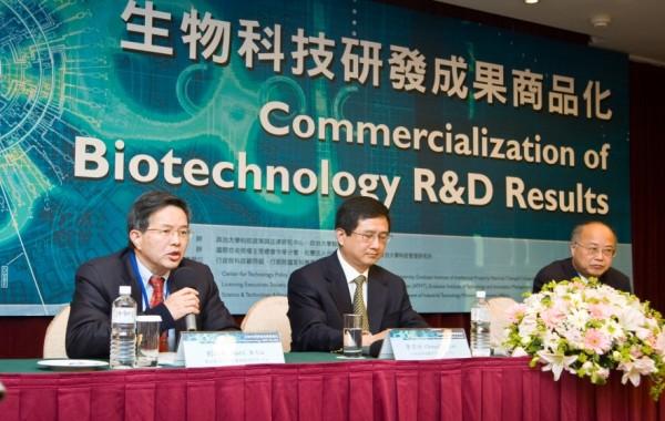 生物科技研發成果商品化研討會