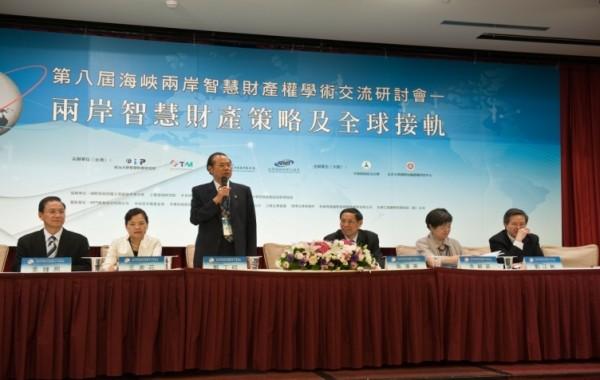 第八屆海峽兩岸智慧財產權學術交流研討會–兩岸智慧財產策略及全球接軌