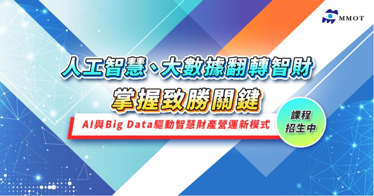 AI與Big Data_web